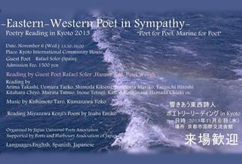 Rafael Soler en el 'Poetry Reading in Kyoto 2013'