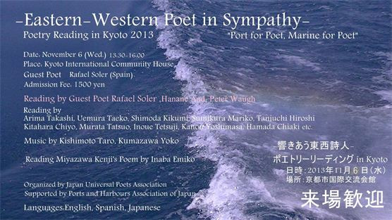 Poetry Reading in Kioto 2013